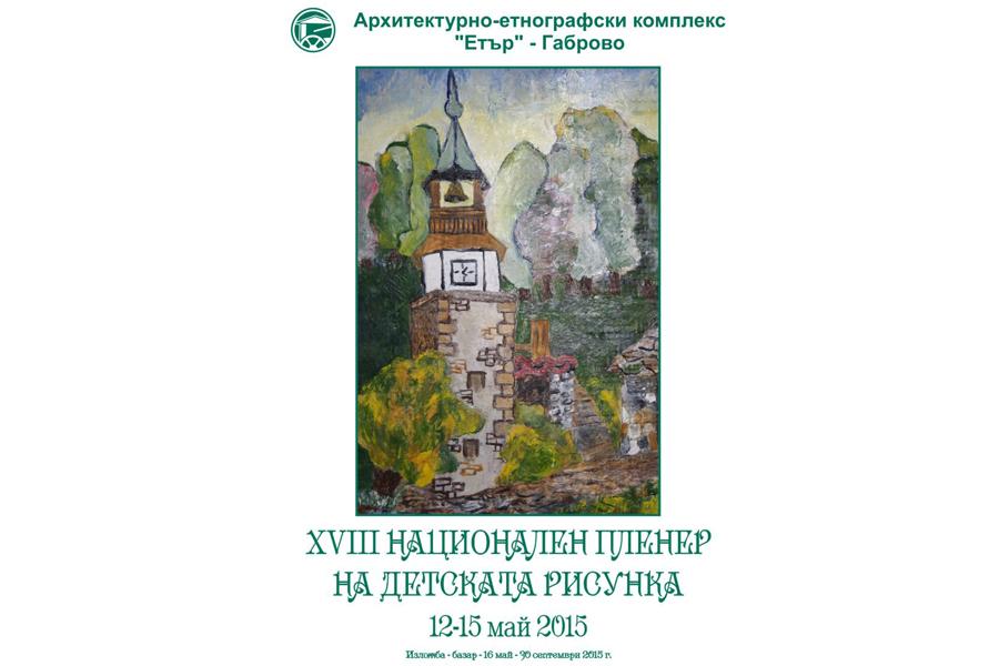 """XVIII Национален пленер на детската рисунка в АЕК """"Етър"""""""