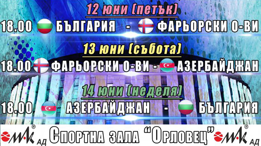 Европейски квалификации по хандбал за жени - Габрово 2015