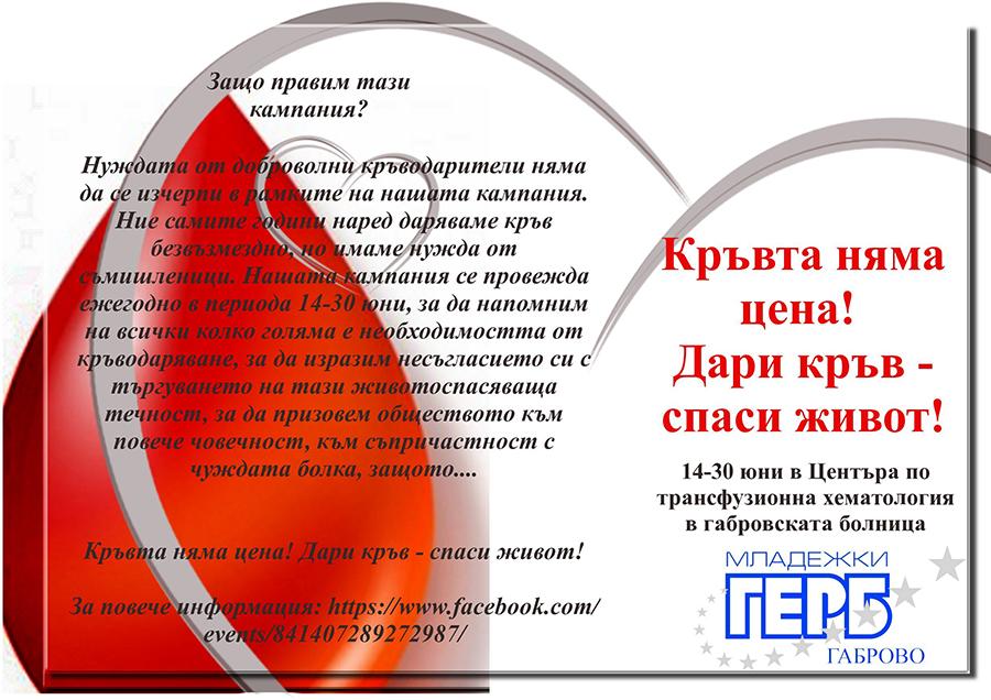 Кампания за кръводаряване на МГЕРБ - Габрово