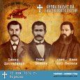 15 юни 1876 г. - обесени са Цанко Дюстабанов, Еким Цанков и свещ. Иван поп Петков