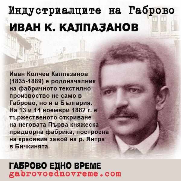Иван К. Калпазанов
