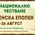 Безплатни автобуси за тържествата на Шипка