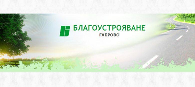 """Благоустрояване"" - Габрово"
