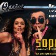"""Be Quiet Duo"" в ""Soprano Live Club"" - Габрово"