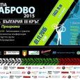 Състезание по планинско колоездене за Купа Габрово 2015