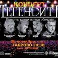 """Новата супер група """"Легендите"""" с концерт в Габрово"""