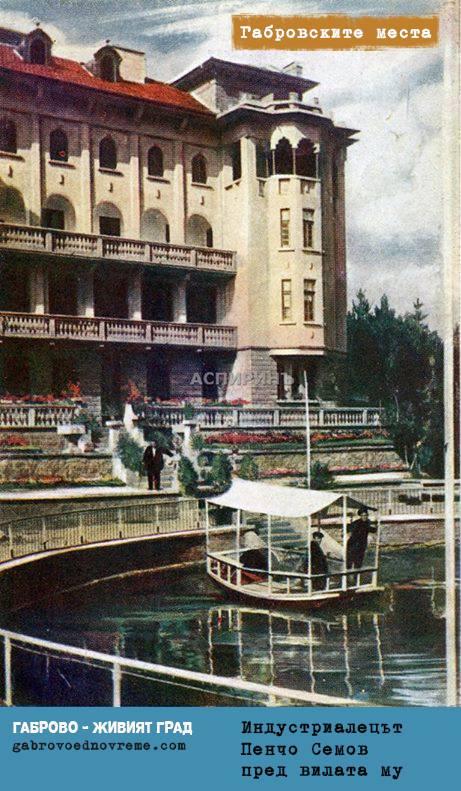 Вилата на Пенчо Семов в Габрово. Снимка: Габрово - живият град