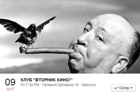"""""""Вторник кино"""" в галерия """"Орловска 10"""""""