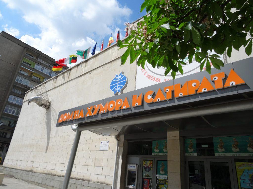 Дом на хумора и сатирата в Габрово