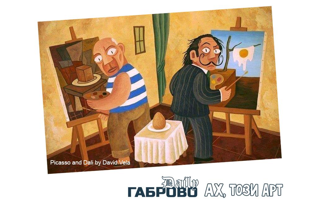 """Новата рубрика на Габрово Daily """"Ах, този арт"""". Изображение: Picasso and Dali © David Vela"""