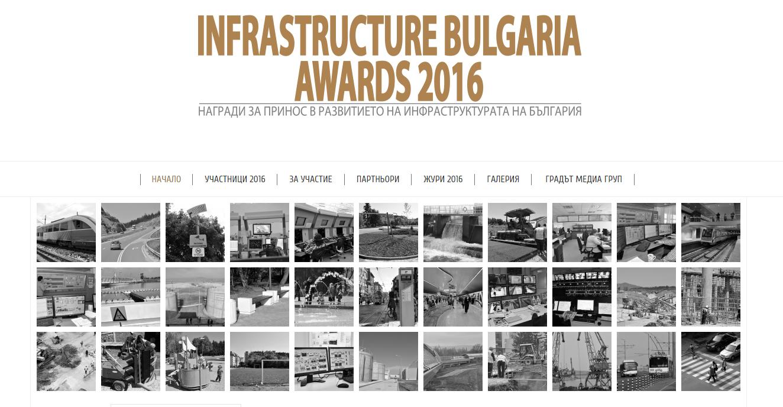Конкурс за принос в развитието на инфраструктурата в България за 2016 г.