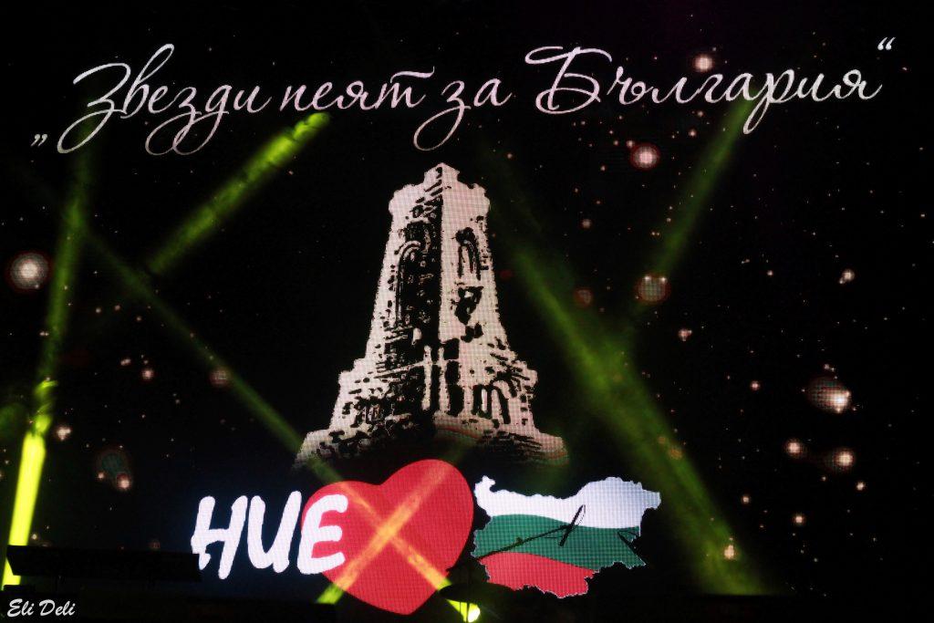 """Благотворителен концерт """"Звезди пеят за България"""" © Ели Дели"""
