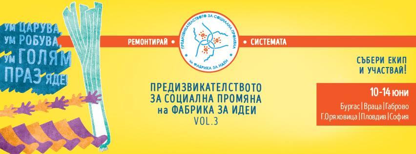 Предизвикателство за социална промяна търси добри идеи за Габрово