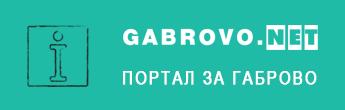 gabrovonet-banner-daily