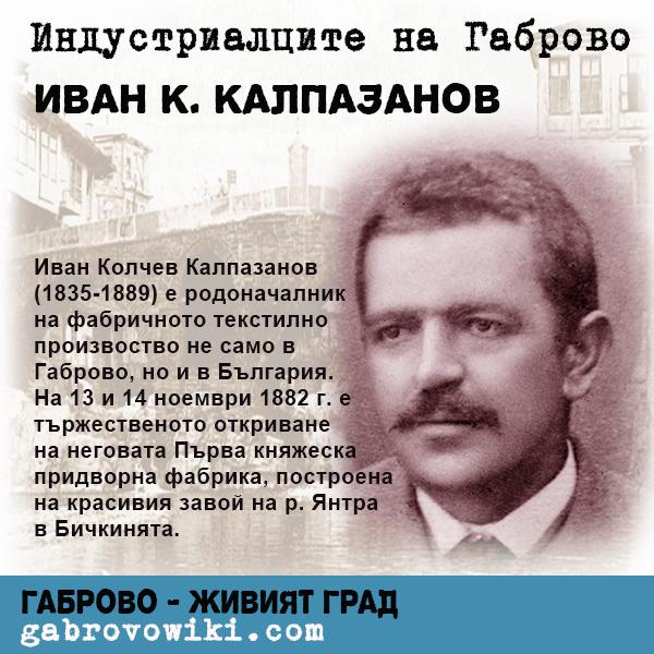 Габровският индустриалец Иван К. Калпазанов
