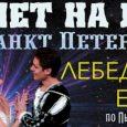 """Държавен балет на лед на Санкт Петербург в Габрово с """"Лебедово езеро"""""""