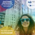 "Регионално състезание ""Евроскола"" в Габрово"