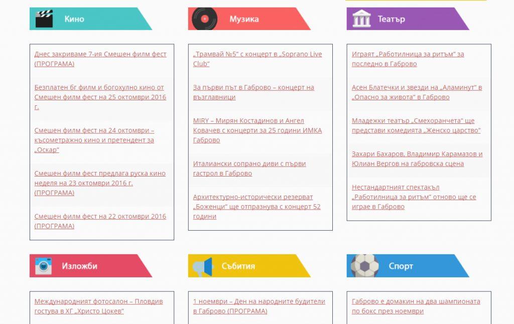 Gabrovo.net - портал за Габрово и габровци