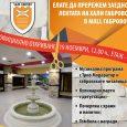 Откриват Хали Габрово в Мол Габрово