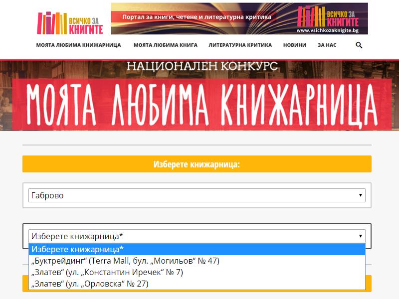 """Национален конкурс """"Моята любима книжарница - 2016 г."""""""