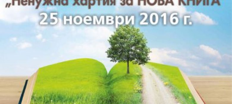 """Кампания на Община Габрово """"Ненужна хартия за нова книга"""" - 2016"""