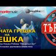 """Танцов спектакъл на Нешка Робева """"Търси се Фигаро – Последната грешка на Нешка"""""""