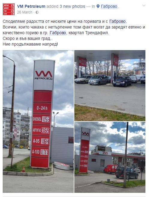 VM Petroleum Габрово