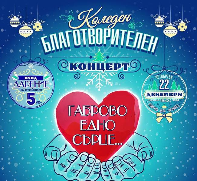 """Коледен благотворителен концерт """"Габрово едно сърце"""" на ДФА """"Габровче"""""""