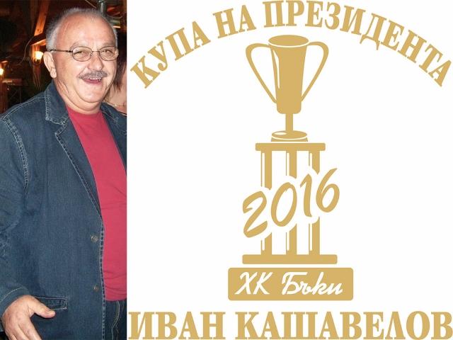 Хандбален турнир в памет на Иван Кашавелов