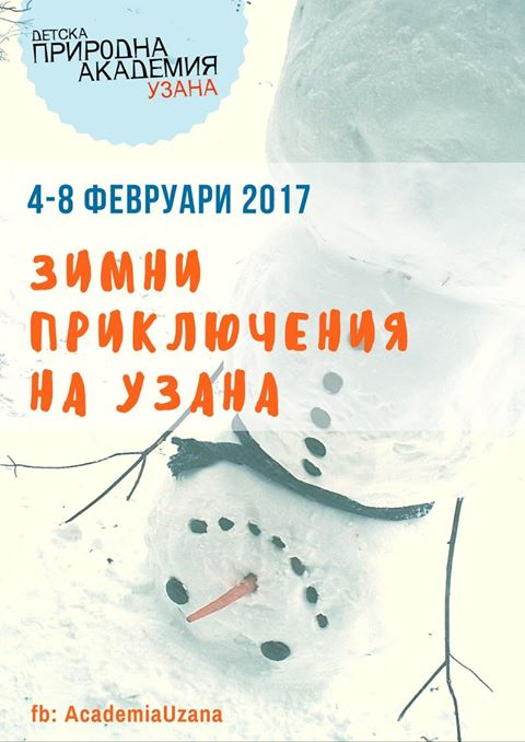 """Зимни приключения на Узана - Детска природна академия """"Узана"""""""