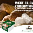 """Габровската компания за млечни продукти """"Елви"""" купи търговските марки на """"Фикосота"""" за млечни продукти """"Тертер"""" и """"Булгарея"""". Изображение: www.tertercheese.com"""