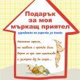 """Творческо ателие в Дома на хумора и сатирата в Габрово """"Подарък за моя мъркащ приятел"""""""