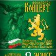 """Фолклорен концерт на ДФА """"Габровче"""", посветен на 3 март"""