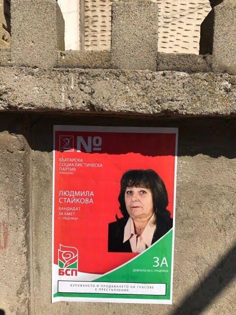 ГЕРБ-Севлиево: БСП и ДПС извършват груба манипулация за подмяна вота на избирателите в село Градница. Снимка: Пресцентър на ГЕРБ