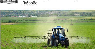 """Областна дирекция """"Земеделие"""" - Габрово"""