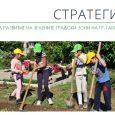 Проект на Стратегия за развитие на зелената инфраструктура на Габрово © Община Габрово