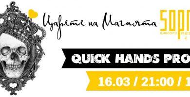 """""""Quick Hands Project"""" и шоуто """"Царете на магията"""""""