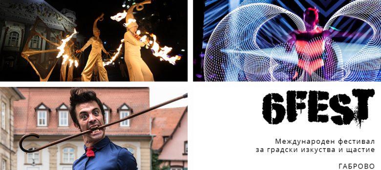6Fest. Международен фестивал за градски изкуства и щастие, Габрово, 19-21 май 2017