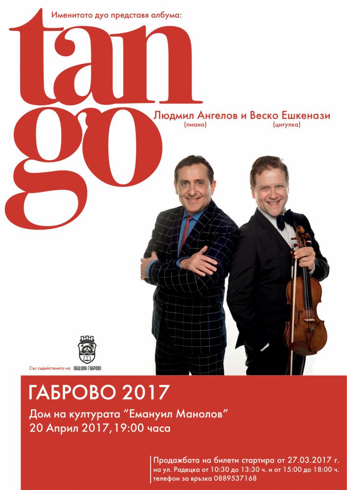 Именитото дуо Людмил Ангелов - пиано и Веско Ешкенази - цигулка ще започнат националното си турне от Габров