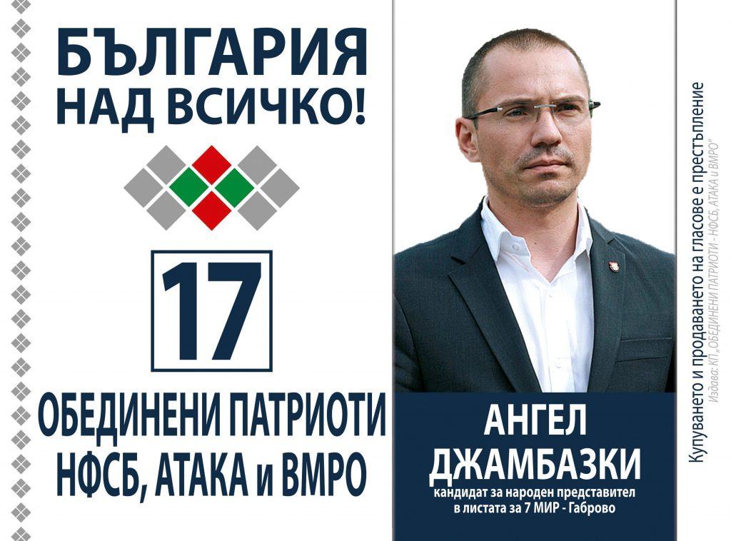 Ангел Джамбазки, ОБЕДИНЕНИ ПАТРИОТИ – НФСБ, АТАКА И ВМРО