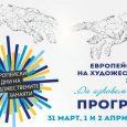 Европейски дни на художествените занаяти 2017