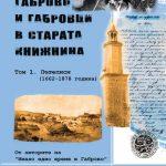 """Даниела Цонева, Момчил Цонев. """"Габрово и габровци в старата книжнина. Т. 1. Пътеписи (1662-1878 г.)"""""""