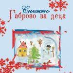 Момчил Цонев. Снежно Габрово за деца