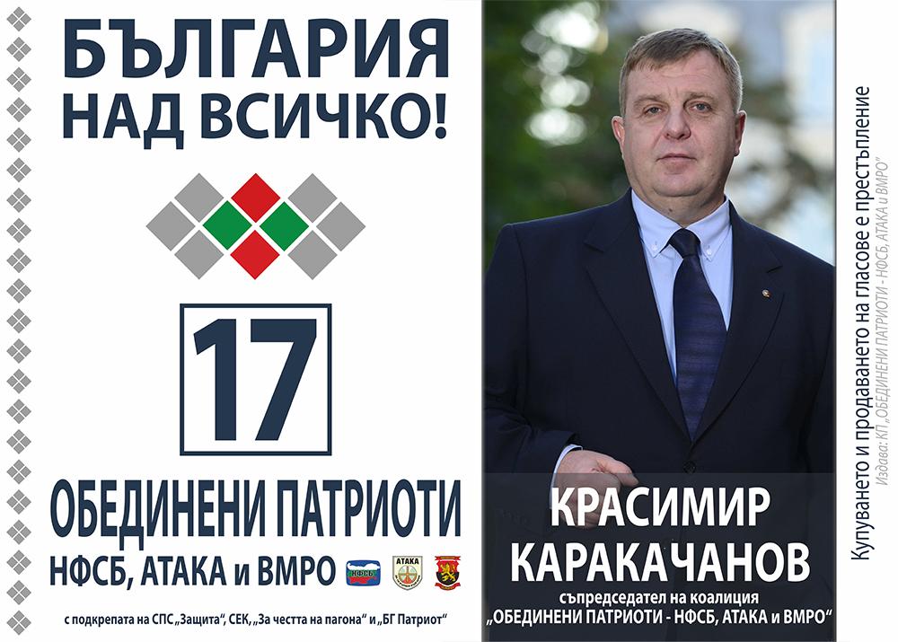 Красимир Каракачанов, председател на ВМРО и съпредседател на Коалиция Обединени патриоти - НФСБ, Атака и ВМРО