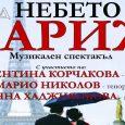 """Музикалният спектакъл """"Под небето на Париж"""" на Държавна опера - Бургас гостува в Габрово."""