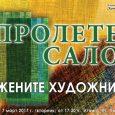 """Пролетен салон на жените художнички в Художествена галерия """"Христо Цокев"""" в Габрово"""