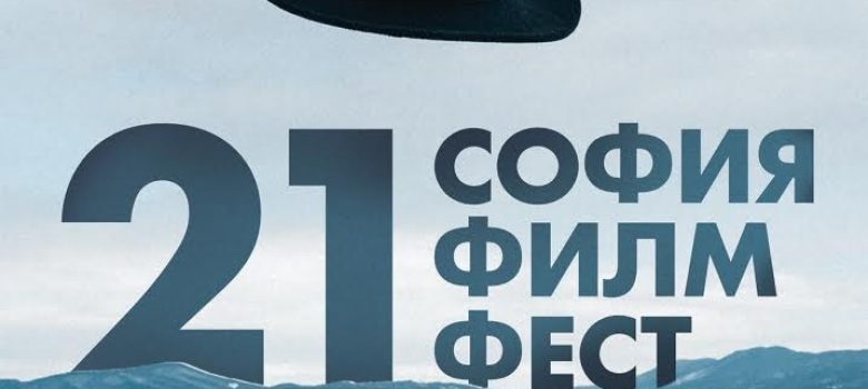 ХХІ София филм фест 2017