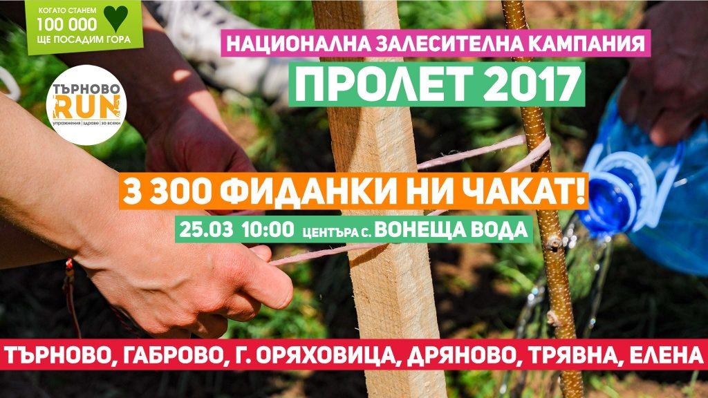 Засаждане на 3 300 дървета в района на Габрово, Дряново, Трявна и Велико Търново