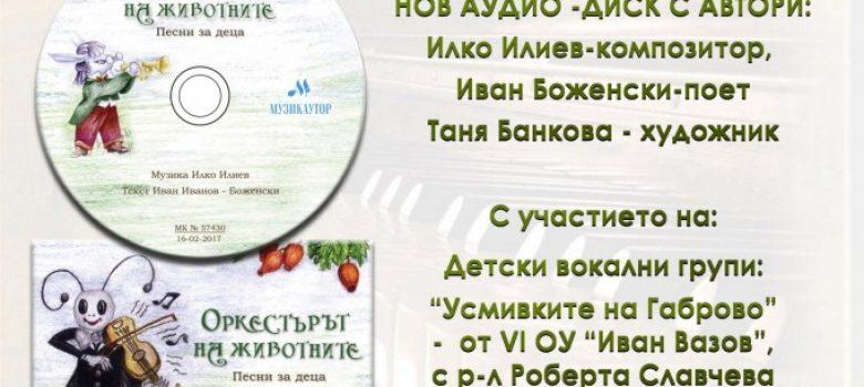 """Концерт-промоция на аудио-диск """"Оркестърът на животните"""" от Илко Илиев"""
