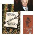 Литературна вечер с Богомил Герасимов в Дом на хумора и сатирата